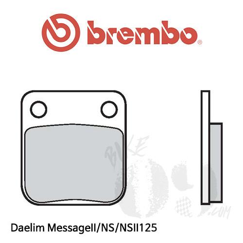 대림 MessageII/NS/NSII125 브레이크패드 브렘보