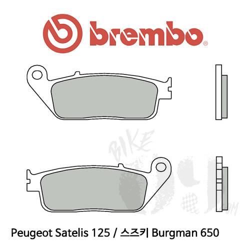 Peugeot Satelis 125 / 스즈키 Burgman 650 / 브레이크 패드 브렘보 신터드