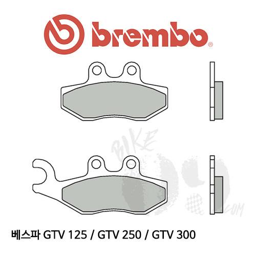 베스파 GTV 125 / GTV 250 / GTV 300 / 프론트 왼쪽용 리어용 브레이크 패드 브렘보 신터드