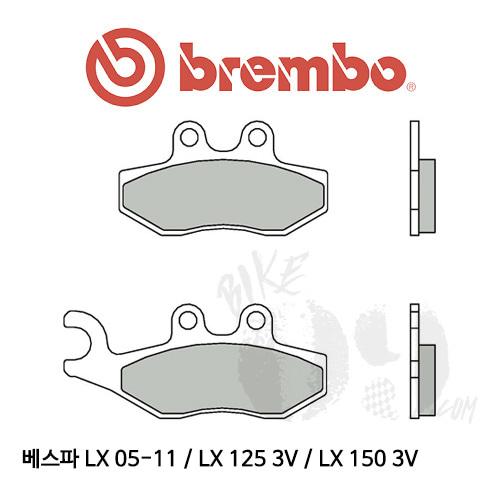 베스파 LX 05-11 / LX 125 3V / LX 150 3V / 프론트 왼쪽용 리어용  브레이크 패드 브렘보 신터드