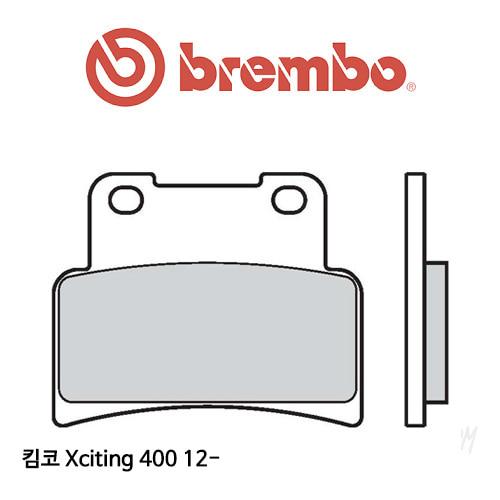 킴코 Xciting 400 12- / 프론트용 브레이크 패드 브렘보 신터드