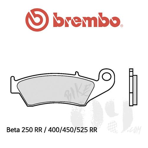 Beta 250 RR / 400/450/525 RR / 브레이크패드 브렘보 신터드 07KA17SX