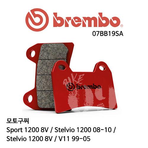 모토구찌 Sport 1200 8V / Stelvio 1200 08-10 / Stelvio 1200 8V / V11 99-05 브레이크패드 브렘보 신터드 스트리트