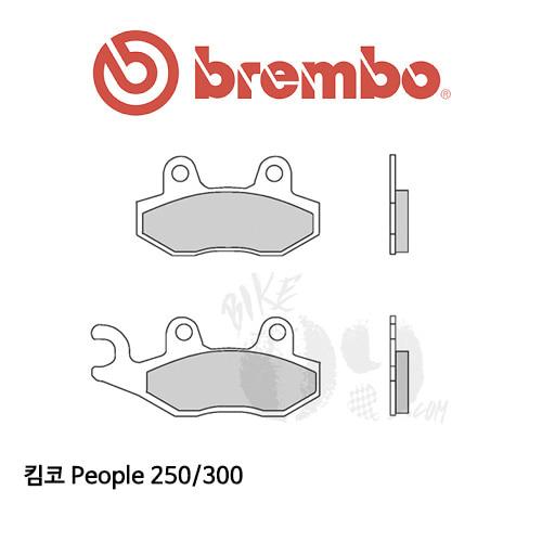 킴코 People 250/300 브레이크패드 브렘보 신터드 스트리트 07YA21SA