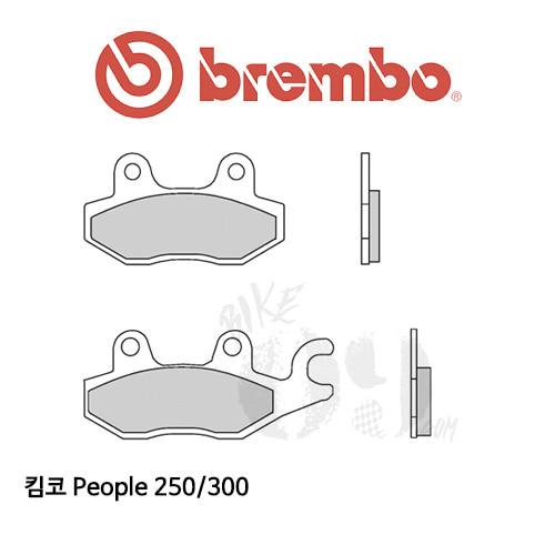 킴코 People 250/300 브레이크패드 브렘보 신터드 스트리트