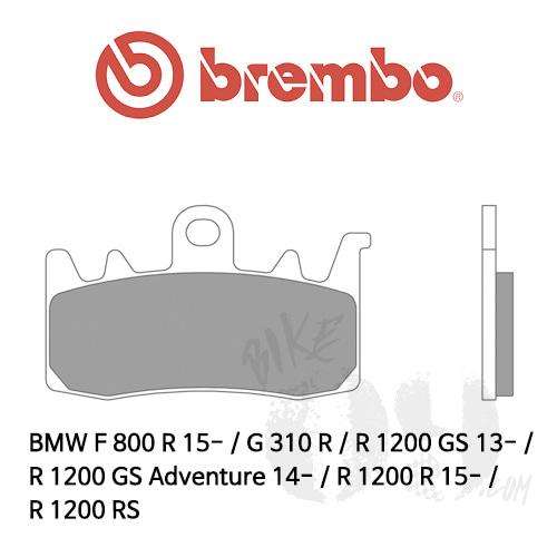 BMW F800R 15- / G310R / R1200GS 13- / R1200GS Adventure 14- / R1200R 15- / R1200RS / 브레이크패드 브렘보 신터드 스트리트
