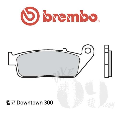 킴코 Downtown 300 브레이크패드 브렘보 신터드 스트리트