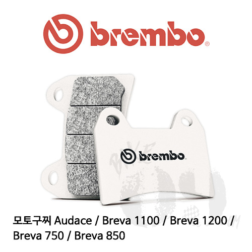 모토구찌 Audace / Breva 1100 / Breva 1200 / Breva 750 / Breva 850 / 브레이크패드 브렘보 신터드 스트리트