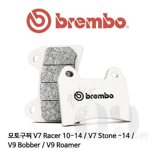 모토구찌 V7 Racer 10-14 / V7 Stone -14 / V9 Bobber / V9 Roamer / 브레이크패드 브렘보 신터드 스트리트