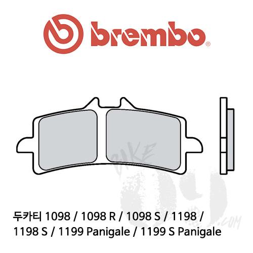 두카티 1098 / 1098 R / 1098 S / 1198 / 1198 S / 1199 Panigale / 1199 S Panigale / 브레이크패드 브렘보 신터드 스트리트