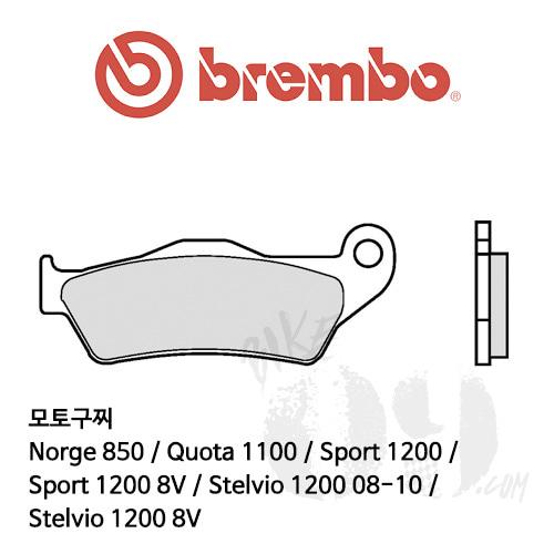 모토구찌 Norge 850 / Quota 1100 / Sport 1200 / Sport 1200 8V / Stelvio 1200 08-10 / Stelvio 1200 8V /브레이크패드 브렘보