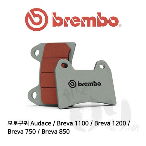 모토구찌 Audace / Breva 1100 / Breva 1200 / Breva 750 / Breva 850 / 브레이크패드 브렘보 신터드 레이싱
