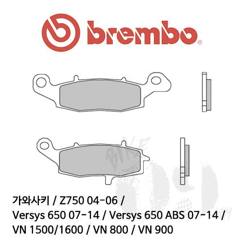가와사키 Versys 650 07-14 / Versys 650 ABS 07-14 / VN 1500/1600 / VN 800 / VN 900 / Z750 04-06 / 브레이크패드 브렘보 신터드 스트리트