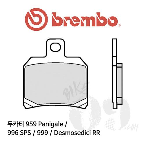 두카티 959 Panigale / 996 SPS / 999 / Desmosedici RR / 리어용 브레이크패드 브렘보 신터드 스트리트