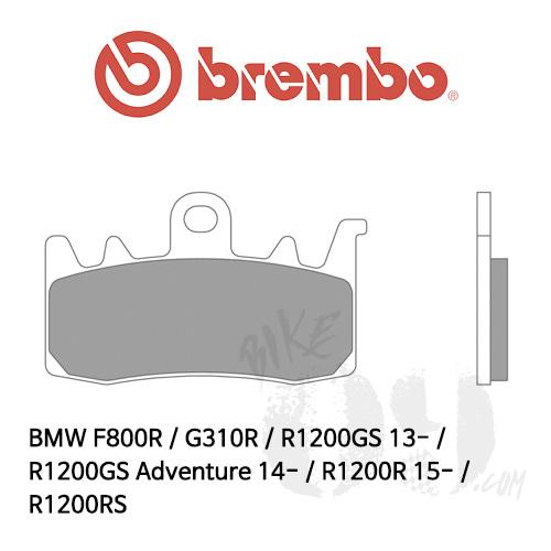 BMW F800R / G310R / R1200GS 13- / R1200GS Adventure 14- / R1200R 15- / R1200RS / 브레이크패드 브렘보