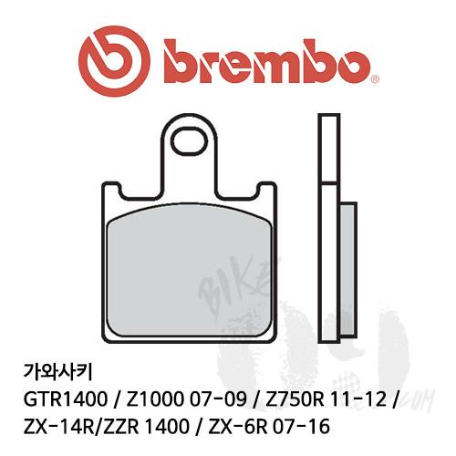 가와사키 GTR1400 / Z1000 07-09 / Z750R 11-12 / ZX-14R/ZZR 1400 / ZX-6R 07-16 브레이크패드 브렘보 신터드 스트리트