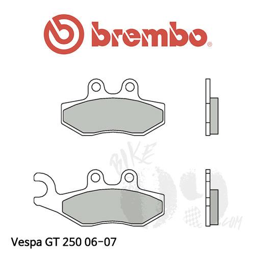 베스파 GT250 06-07 브레이크패드 브렘보