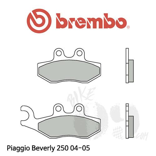 Piaggio Beverly 250 04-05 브레이크패드 브렘보