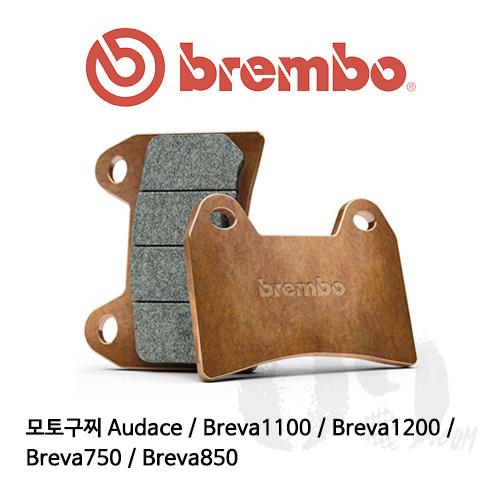 모토구찌 Audace / Breva1100 / Breva1200 / Breva750 / Breva850 브레이크패드 브렘보 신터드