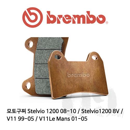모토구찌 Stelvio 1200 08-10 / Stelvio1200 8V / V11 99-05 / V11Le Mans 01-05 / 브레이크패드 브렘보 신터드