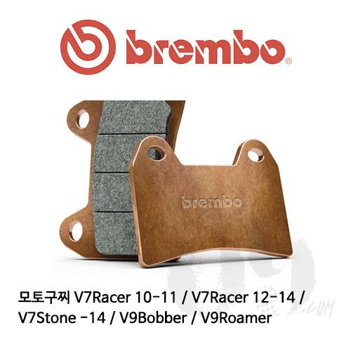 모토구찌 V7Racer 10-11 / V7Racer 12-14 / V7Stone -14 / V9Bobber / V9Roamer 브레이크패드 브렘보 신터드