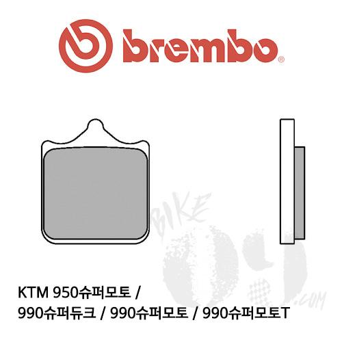 KTM 950슈퍼모토 / 990슈퍼듀크 / 990슈퍼모토 / 990슈퍼모토T 브레이크패드 브렘보 신터드 스트리트