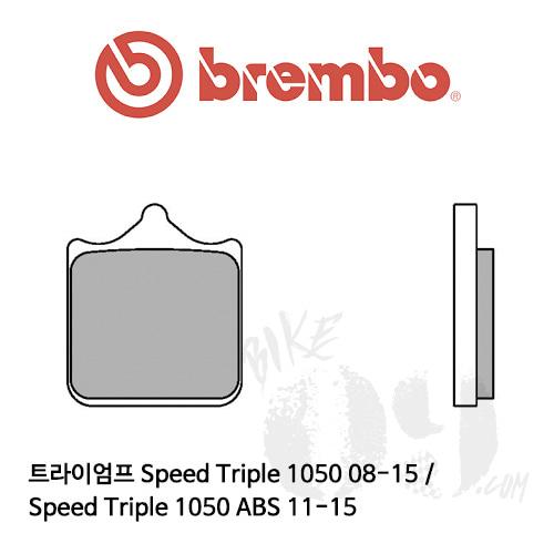 트라이엄프 Speed Triple 1050 08-15 / Speed Triple 1050 ABS 11-15 브레이크패드 브렘보 신터드 레이싱
