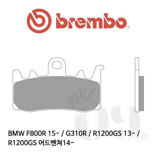 BMW F800R 15- / G310R / R1200GS 13- / R1200GS 어드벤쳐14- 프론트용 프레이크패드 브렘보