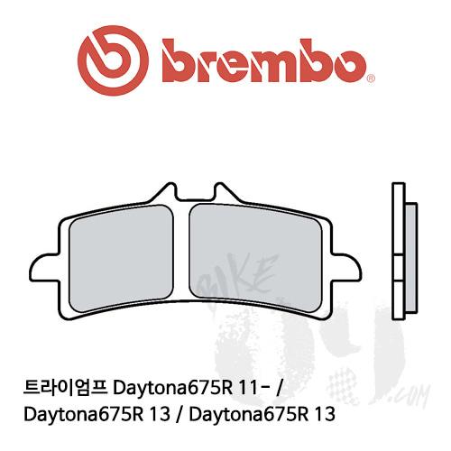 트라이엄프 Daytona675R 11- / Daytona675R 13 / Daytona675R 13 브레이크패드 브렘보 익스트림 레이싱