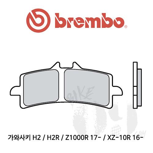 가와사키 H2 / H2R / Z1000R 17- / XZ-10R 16- 브레이크패드 브렘보 익스트림 레이싱
