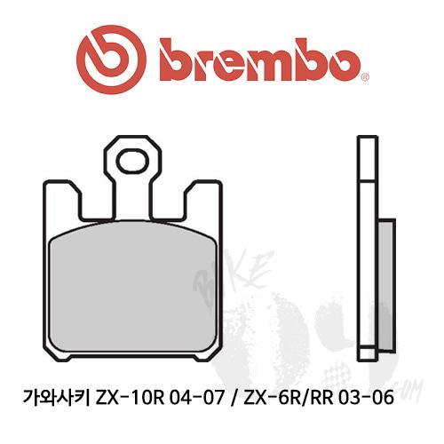 가와사키 ZX-10R 04-07 / ZX-6R/RR 03-06 브레이크패드 브렘보 신터드 레이싱