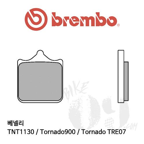 베넬리 TNT1130 / Tornado900 / Tornado TRE07 브레이크패드 브렘보