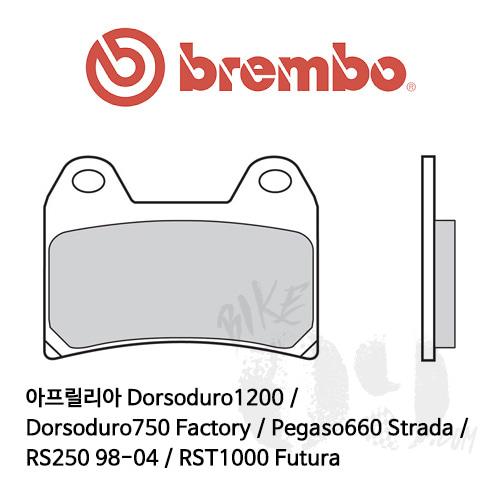 아프릴리아 Dorsoduro1200 / Dorsoduro750 Factory / Pegaso660 Strada / RS250 98-04 / RST1000 Futura 브레이크패드 브렘보 레이싱