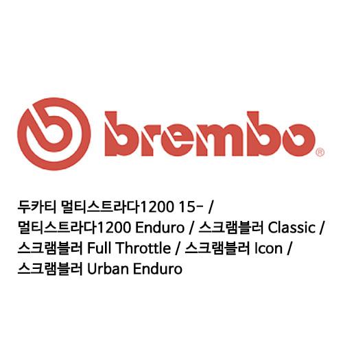 두카티 멀티스트라다1200 15- / 멀티스트라다1200 Enduro / 스크램블러 Classic / 스크램블러 Full Throttle / 스크램블러 Icon / 스크램블러 Urban Enduro 브레이크패드 브렘보 레이싱