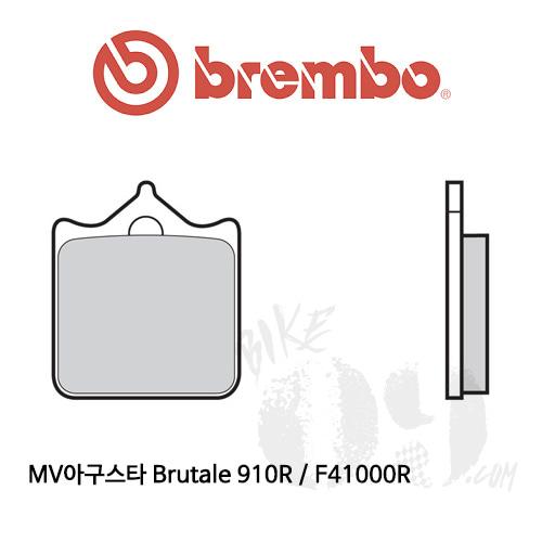 MV아구스타 Brutale 910R / F41000R 브레이크패드 브렘보 레이싱