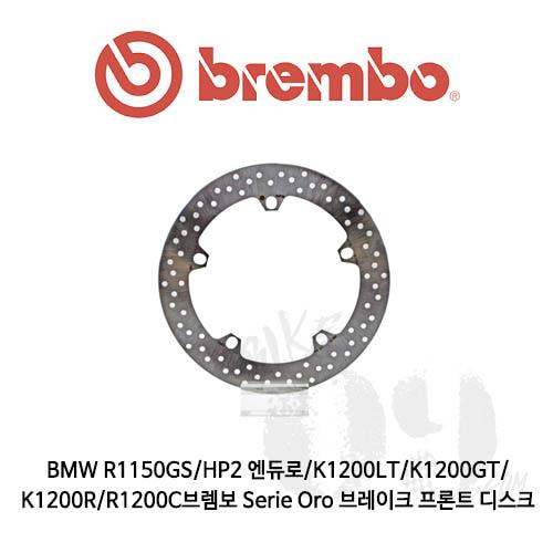 BMW R1150GS/HP2 엔듀로/K1200LT/K1200GT/K1200R/R1200C/브렘보 Serie Oro 브레이크 프론트 디스크