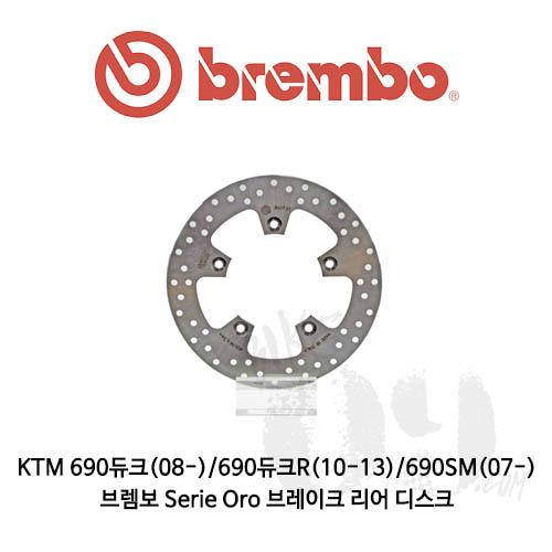 KTM 690듀크(08- )/690듀크R(10-13)/690SM(07- )/브렘보 Serie Oro 브레이크 리어 디스크