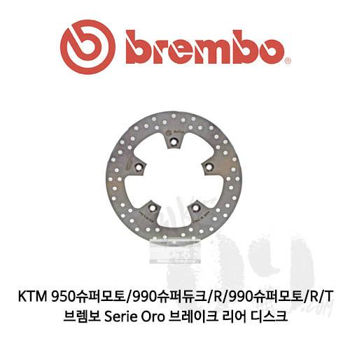KTM 950슈퍼모토/990슈퍼듀크/R/990슈퍼모토/R/T/브렘보 Serie Oro 브레이크 리어 디스크