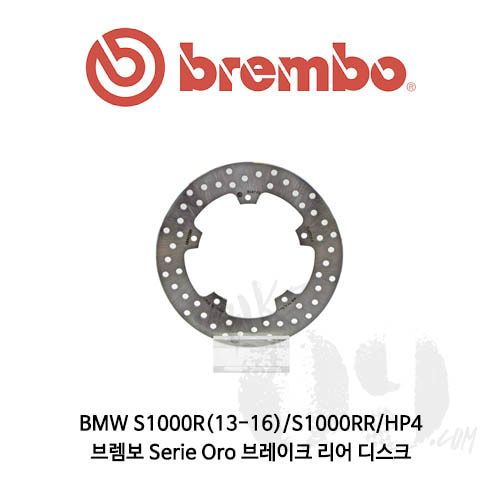 BMW S1000R(13-16)/S1000RR/HP4/브렘보 Serie Oro 브레이크 리어 디스크