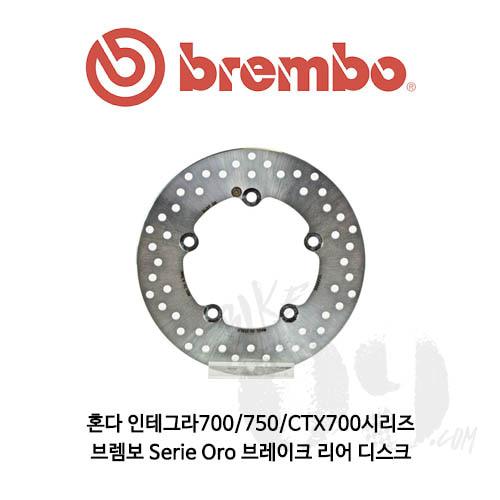 혼다 인테그라700/750/CTX700시리즈/브렘보 Serie Oro 브레이크 리어 디스크