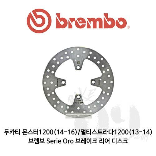 두카티 몬스터1200(14-16)/멀티스트라다1200(13-14)/브렘보 Serie Oro 브레이크 리어 디스크