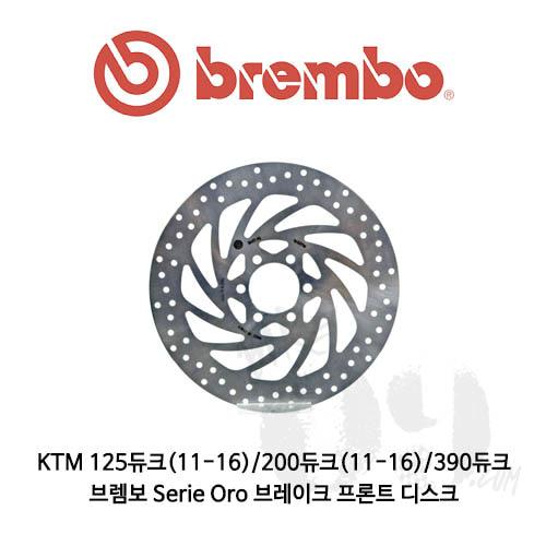 KTM 125듀크(11-16)/200듀크(11-16)/390듀크/ 브렘보 Serie Oro 브레이크 프론트 디스크