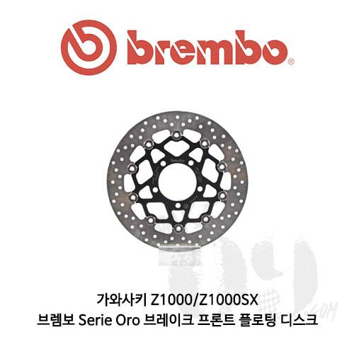 가와사키 Z1000/Z1000SX/ 브렘보 Serie Oro 브레이크 프론트 플로팅 디스크