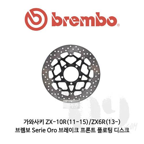 가와사키 ZX-10R(11-15)/ZX6R(13-)/ 브렘보 Serie Oro 브레이크 프론트 플로팅 디스크