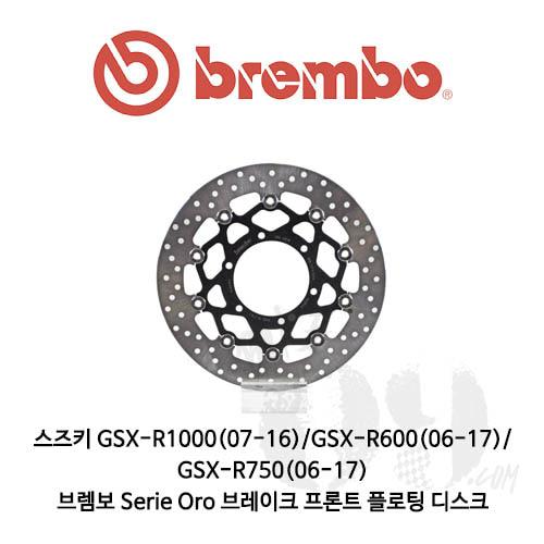 스즈키 GSX-R1000(07-16)/GSX-R600(06-17)/GSX-R750(06-17)/ 브렘보 Serie Oro 브레이크 프론트 플로팅 디스크