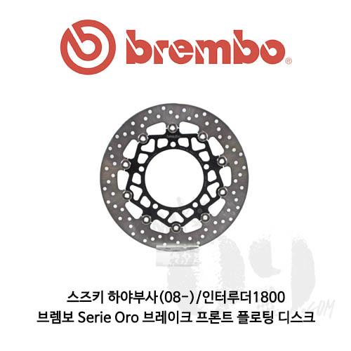 스즈키 하야부사(08-)/인터루더1800/ 브렘보 Serie Oro 브레이크 프론트 플로팅 디스크