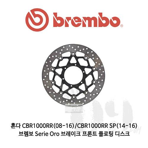 혼다 CBR1000RR(08-16)/CBR1000RR SP(14-16)/ 브렘보 Serie Oro 브레이크 프론트 플로팅 디스크