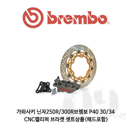 가와사키 닌자250R/300R/ 브렘보 P40 30/34 CNC캘리퍼 브라켓 셋트상품(패드포함)