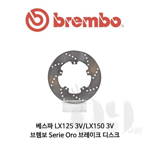 베스파 LX125 3V/LX150 3V/브렘보 Serie Oro 브레이크 디스크