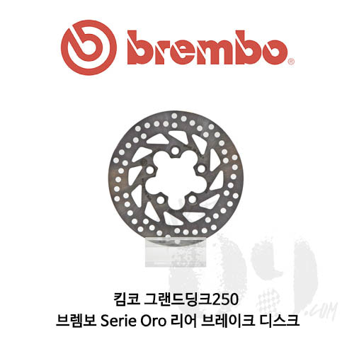 킴코 그랜드딩크250 브렘보 Serie Oro 리어 브레이크 디스크